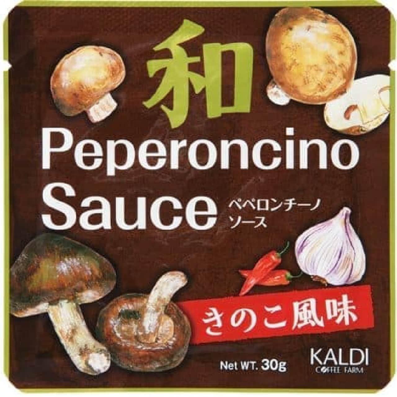 カルディ「和ぺペロンチーノソースきのこ風味」