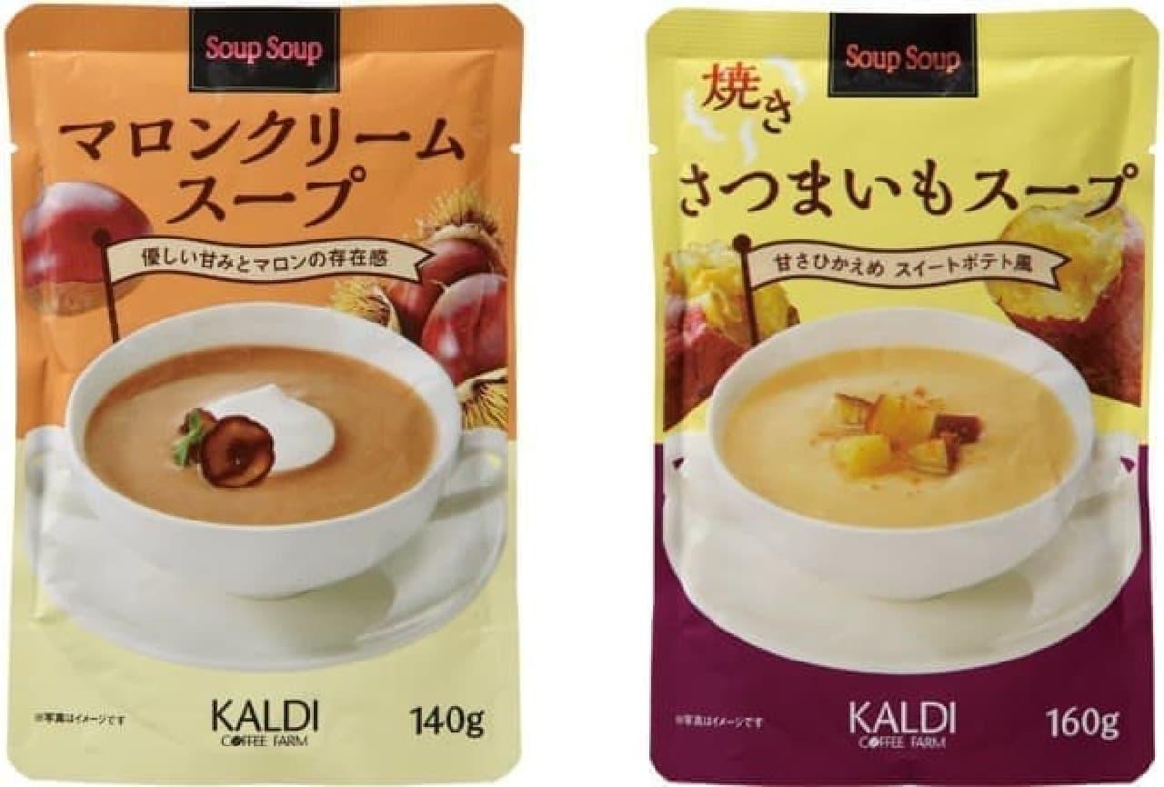 カルディ「スープスープ マロンクリームスープ/さつまいもスープ」