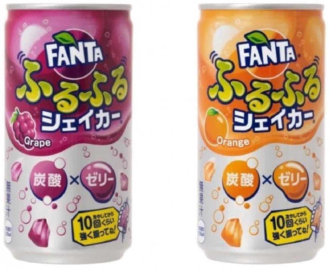 コカ・コーラ「ファンタ ふるふるシェイカー」