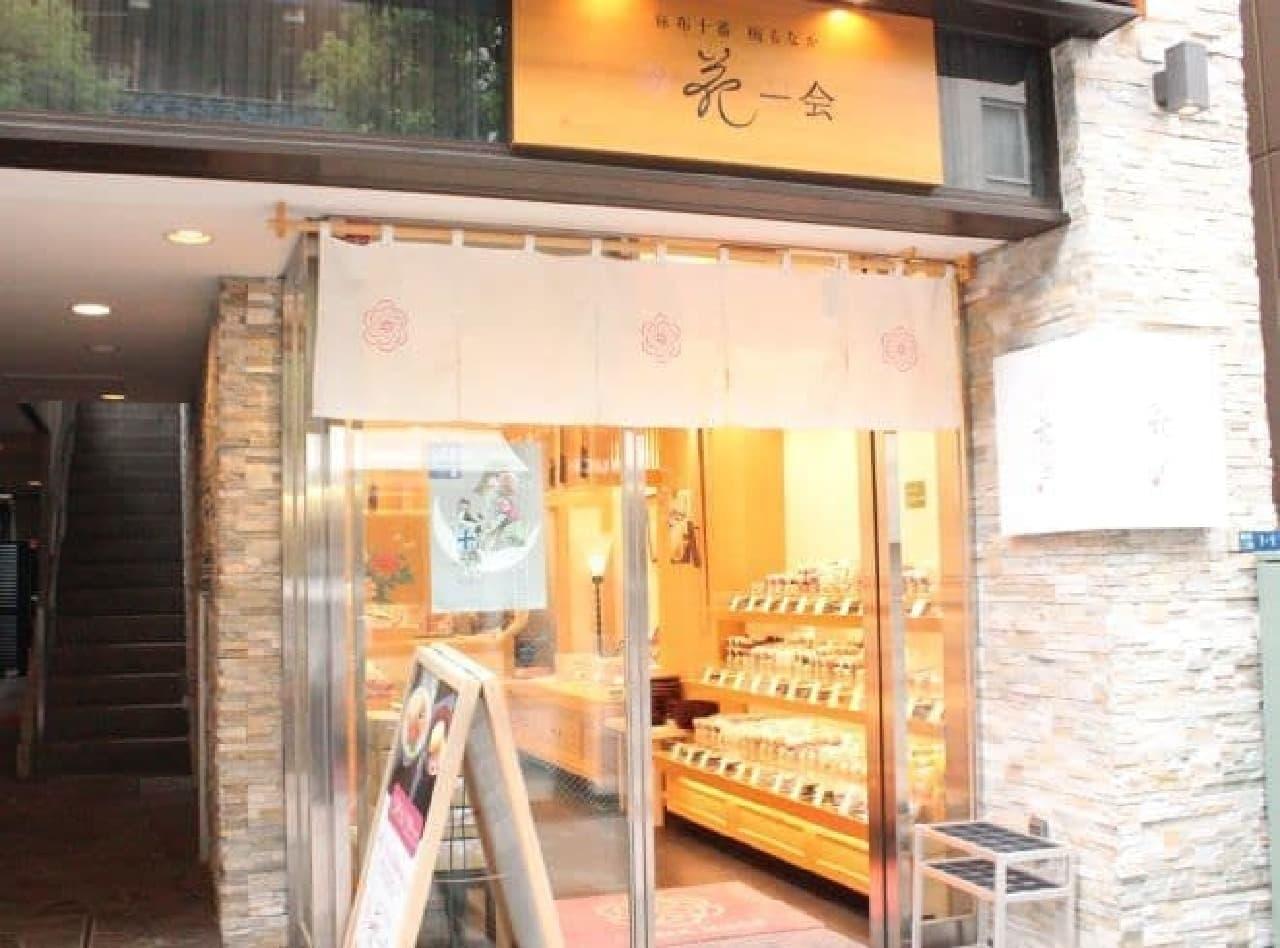 麻布十番にある「花一会」は、見た目も可愛らしいフリーズドライ商品を販売するお店