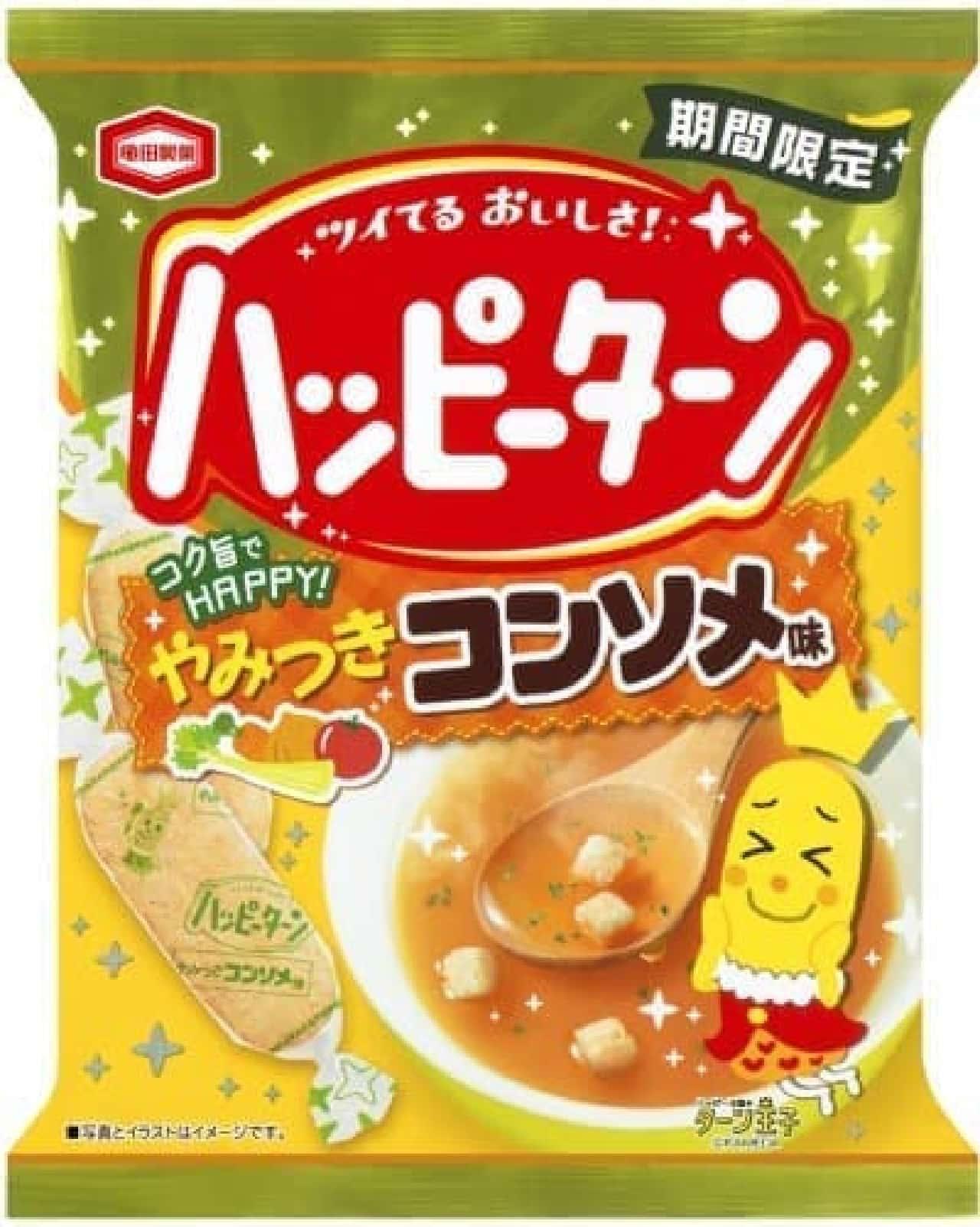 亀田製菓「ハッピーターン やみつきコンソメ味」