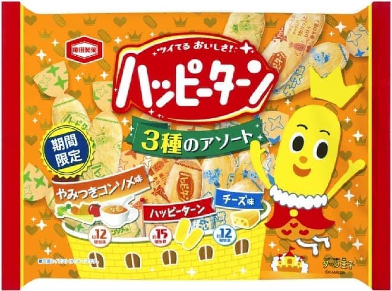 亀田製菓「154g ハッピーターン3種のアソート」
