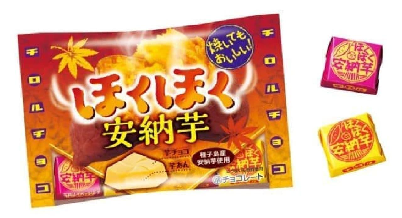 「ほくほく安納芋」秋の味覚・芋をテーマにした、ほくほく感が楽しめる新食感のチョコレート