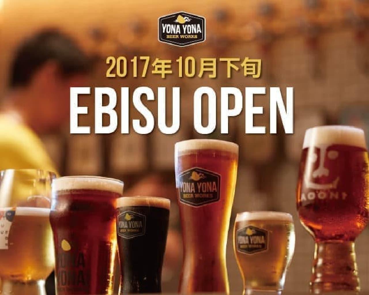 よなよなエール公式ビアバル「YONA YONA BEER WORKS」の恵比寿東口店がオープン