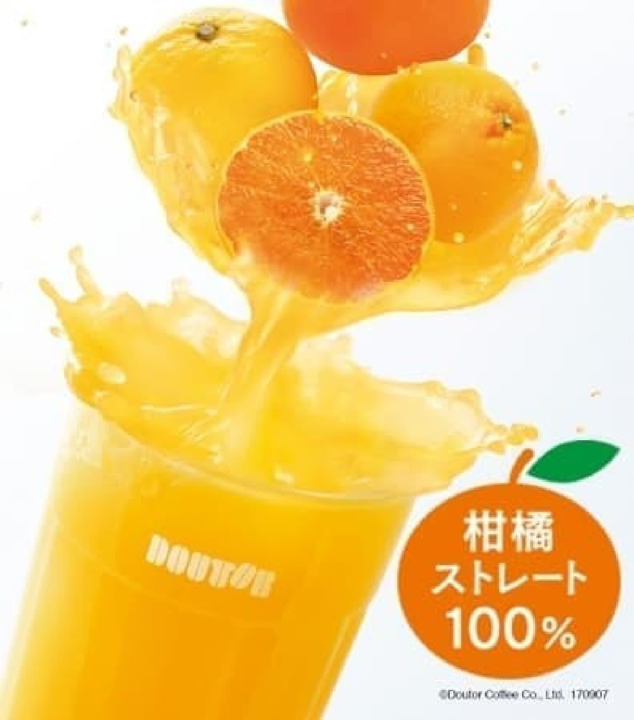 ドトールコーヒーショップ「愛媛かんきつストレートジュース」