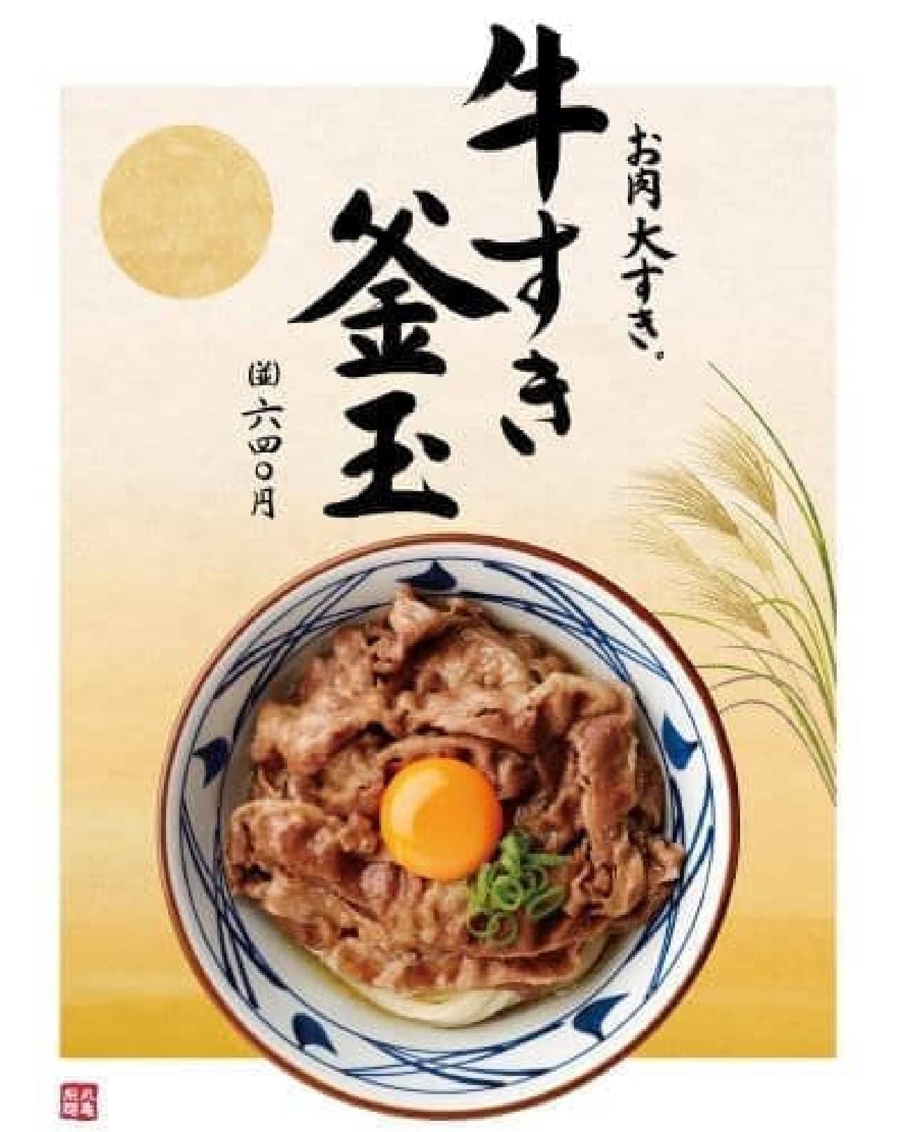 「牛すき釜玉」は甘辛い割り下で牛肉を焼き、茹でたての麺にのせて卵を絡めた品