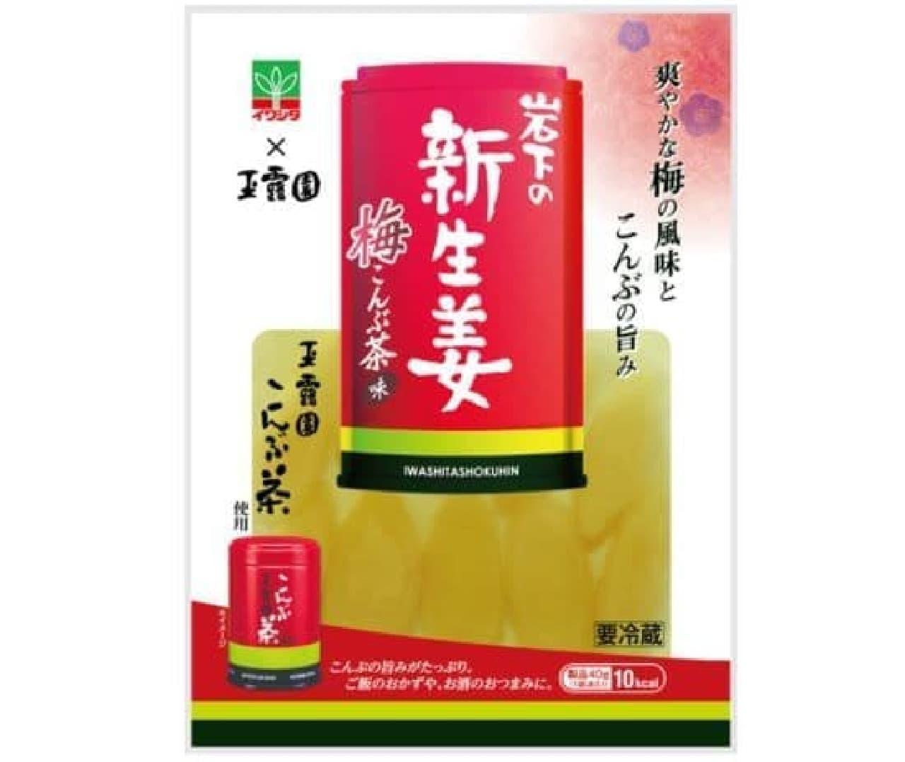 「岩下の新生姜 梅こんぶ茶味」は梅こんぶ茶の味をイメージした新生姜
