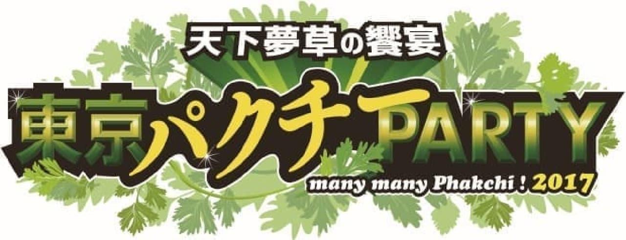 """""""パクチーの名店""""が集結するグルメイベント「天下夢草の饗宴 東京パクチーPARTY 2017」"""