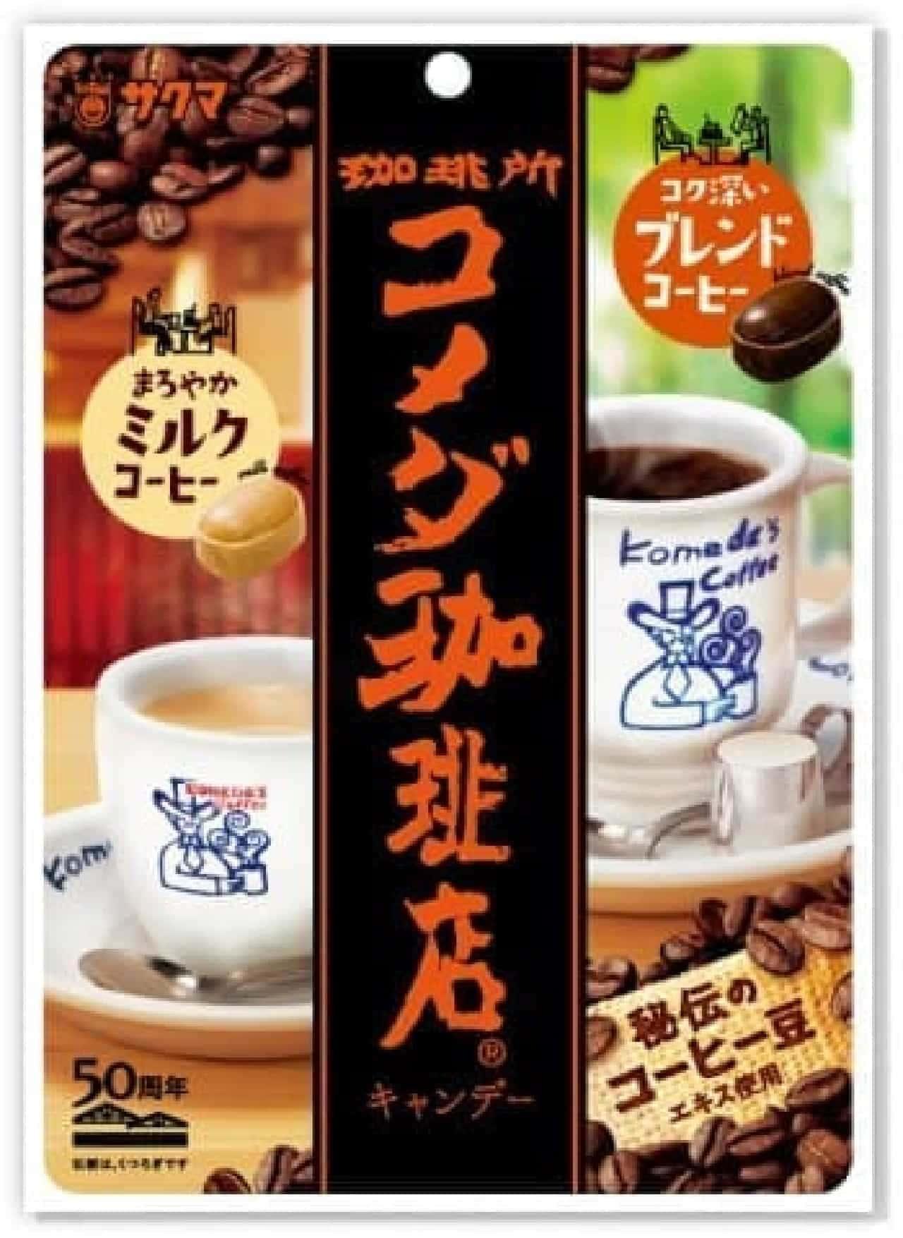 コメダとサクマ製菓がコラボ!「コメダ珈琲店キャンデー」