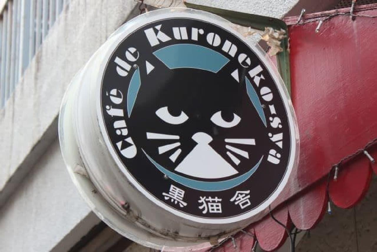 「Cafe de 黒猫舎」の看板