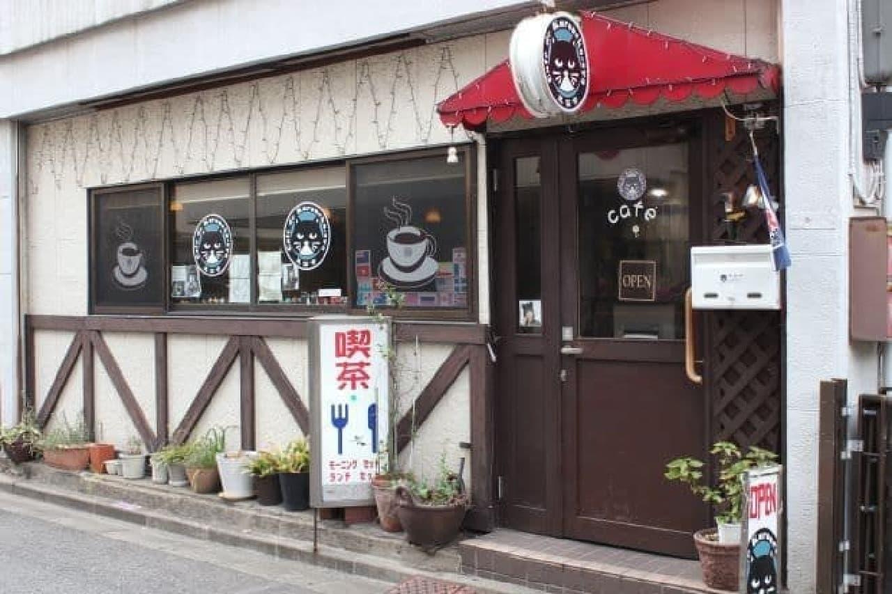 東京都荒川区・町屋にある「Cafe de 黒猫舎」
