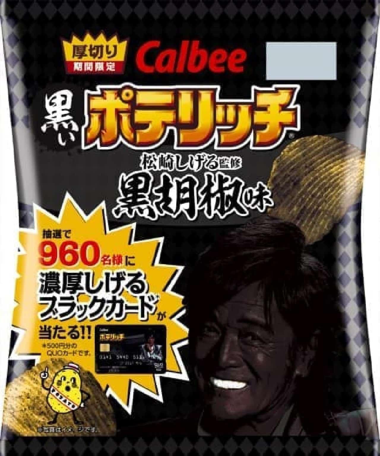 カルビー「黒いポテリッチ 黒胡椒味」--松崎しげるさんが監修