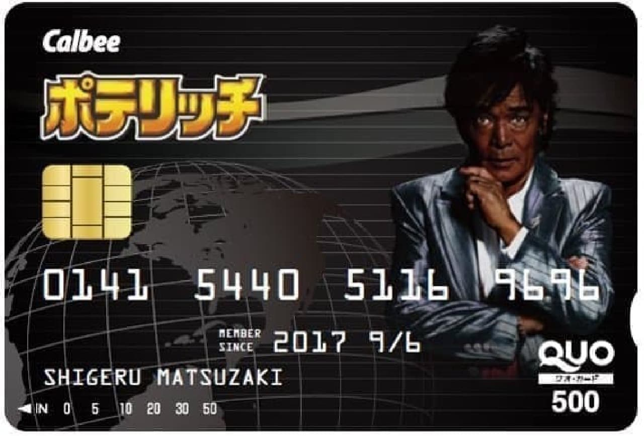 ポテリッチ濃厚松崎しげるキャンペーンで当たる「ポテリッチ特製 濃厚しげるブラックカード(500円QUOカード)」