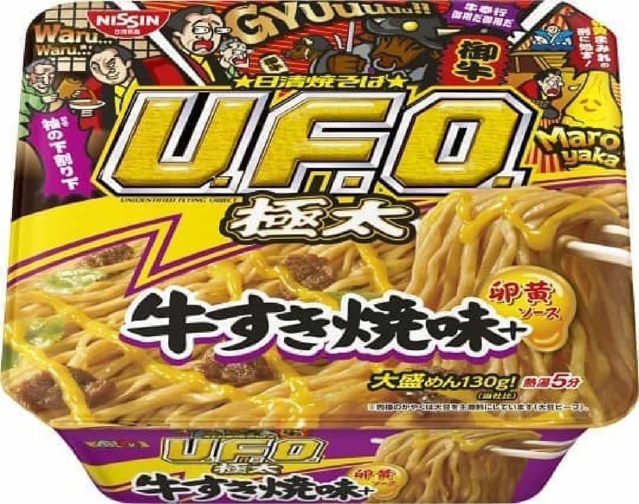 日清食品「日清焼そばU.F.O.ビッグ極太 牛すき焼味+卵黄ソース」