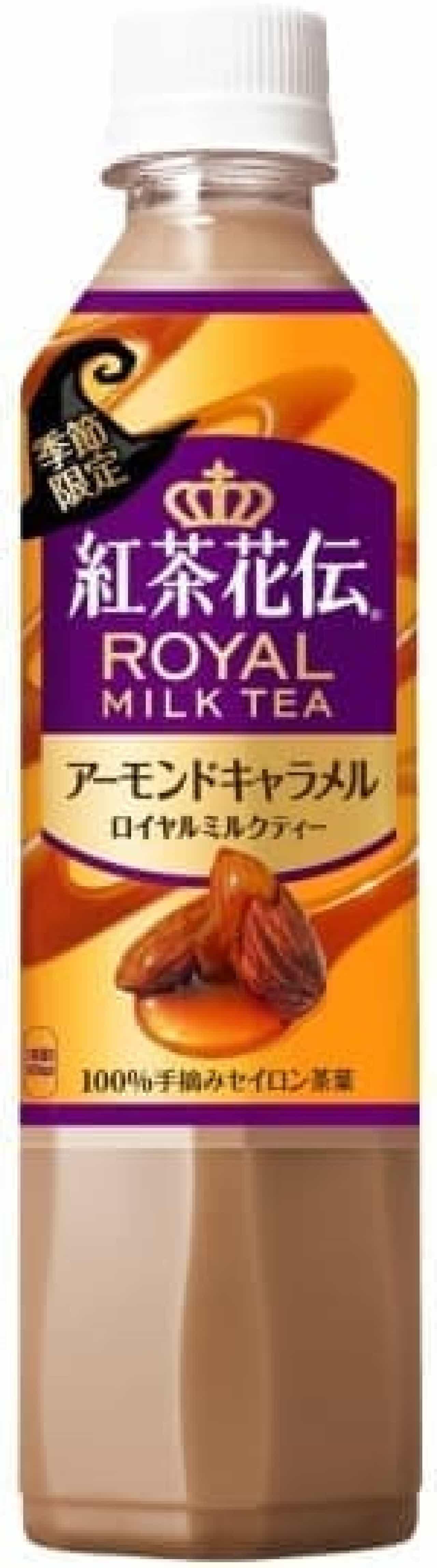 コカ・コーラ「紅茶花伝 アーモンドキャラメル ロイヤルミルクティー」