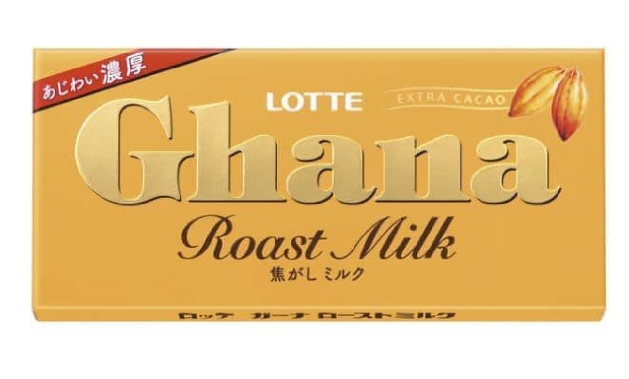 """「ガーナローストミルク」は風味豊かに仕上げられた焦がしミルクと""""優しい味わい""""のカカオが組み合わされたミルクチョコレート"""