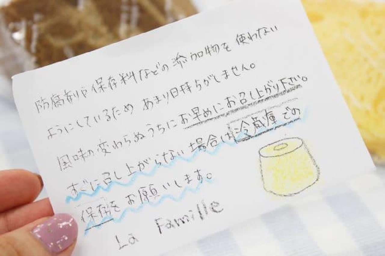 池袋「ラ・ファミーユ」のシフォンケーキの説明書