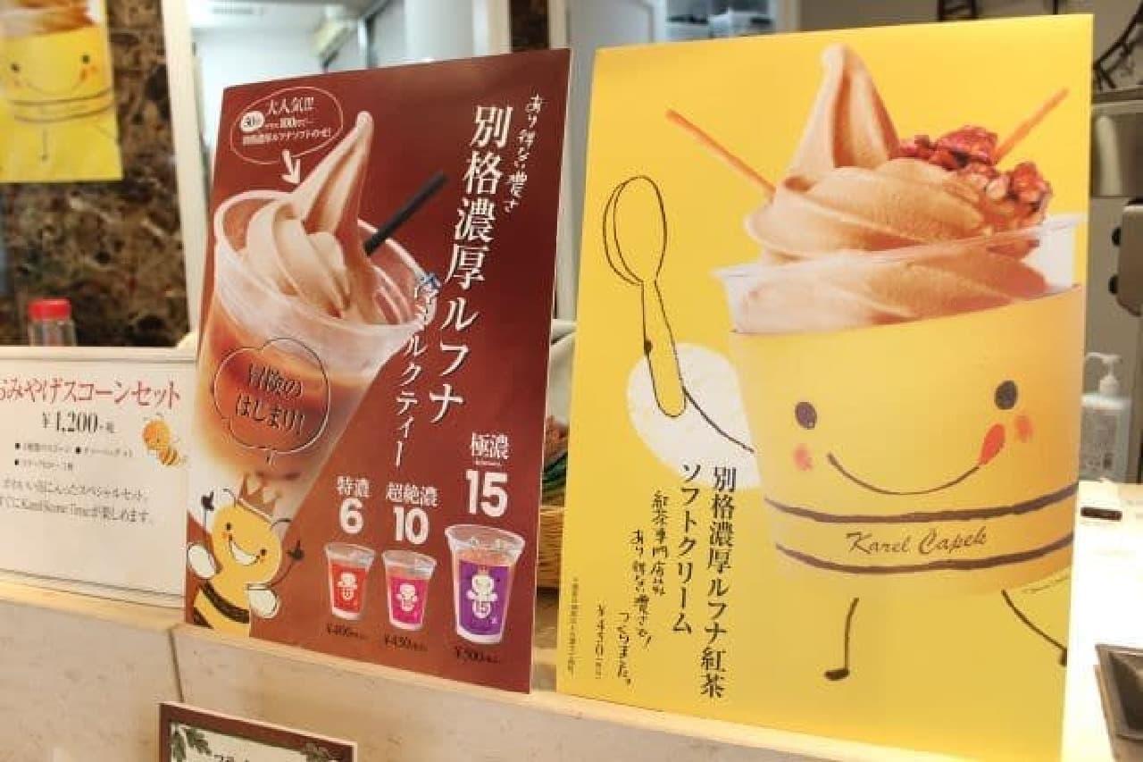 吉祥寺のカレルチャペック本店でカウンターに飾られていたメニュー表