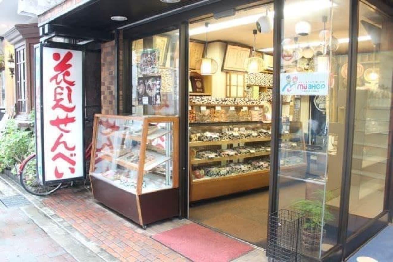 吉祥寺駅南口から徒歩4,5分の場所にある煎餅屋「花見せんべい」