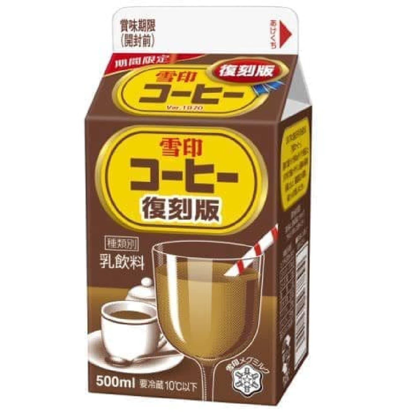 「雪印コーヒー復刻版(500ml)」は発売当時の「雪印コーヒー」の風味が味わえるドリンク