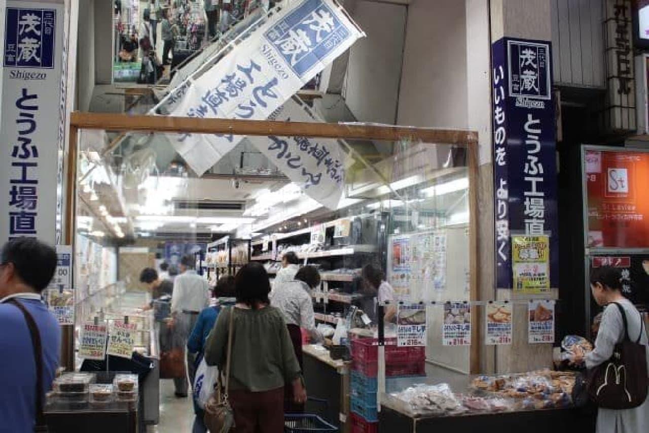 吉祥寺の商店街にある「三代目茂蔵 吉祥寺直売店」
