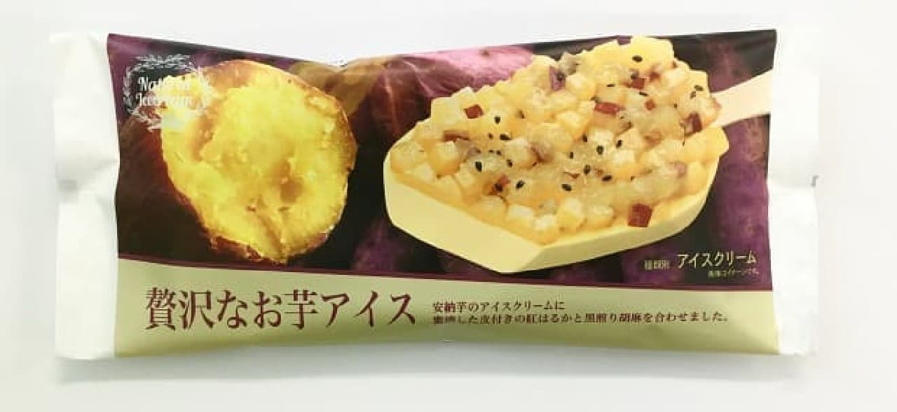 ミニストップ「贅沢なお芋アイス」