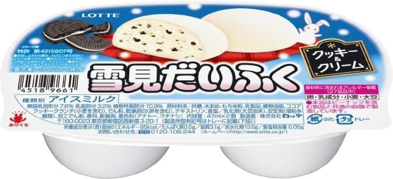 ロッテアイス「雪見だいふく クッキー&クリーム」