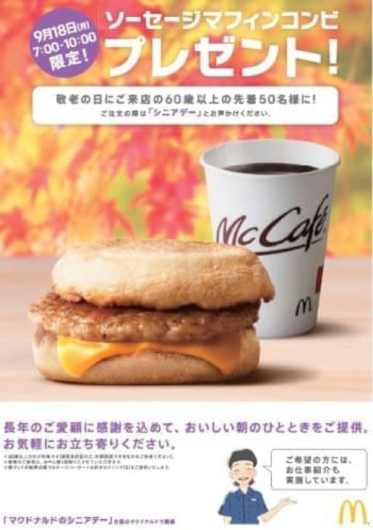 マクドナルド「敬老の日」特別キャンペーン