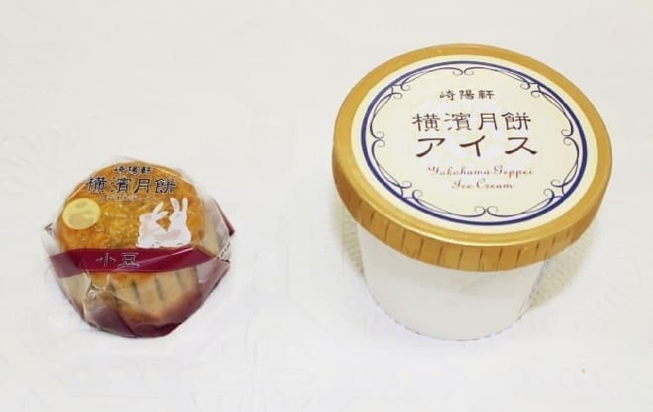 崎陽軒「横濱月餅」と「横濱月餅アイス」