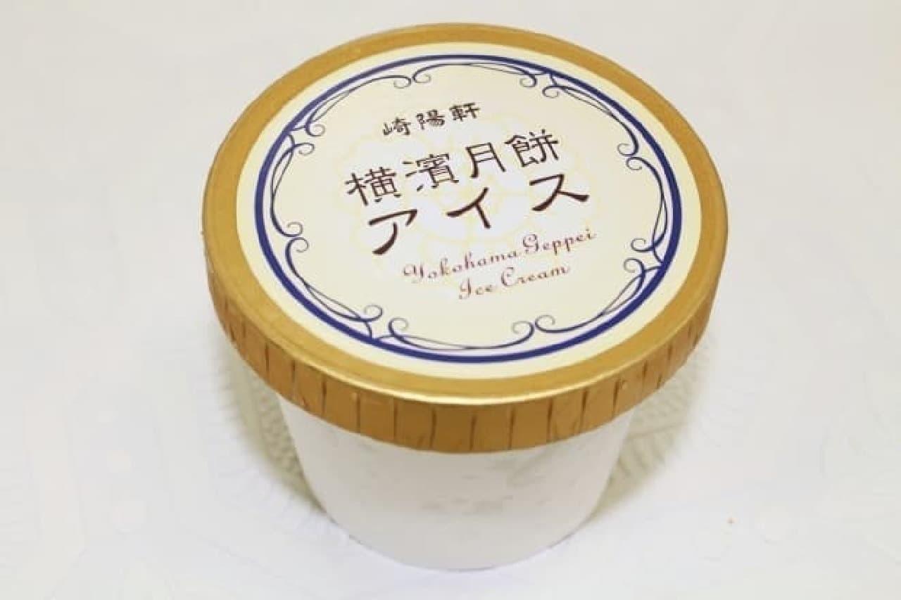 崎陽軒「横濱月餅アイス」