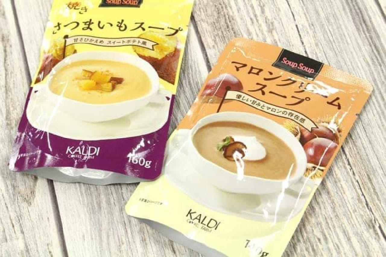 カルディ「焼きさつまいもスープ」と「マロンクリームスープ」