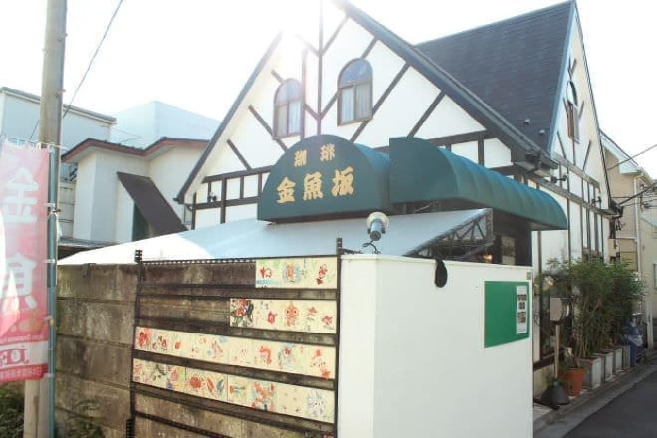 本郷三丁目にある喫茶店「金魚坂」