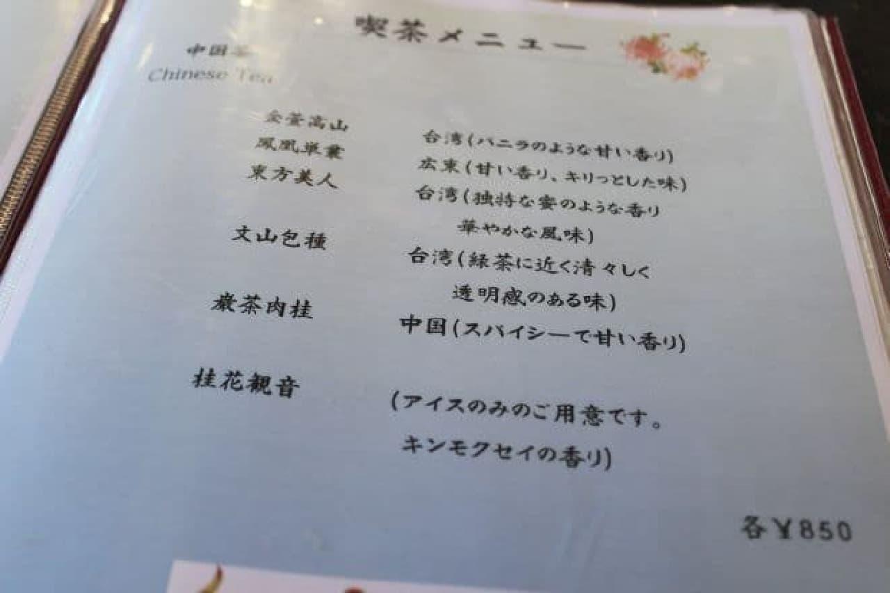 本郷三丁目にある喫茶店「金魚坂」のメニュー表