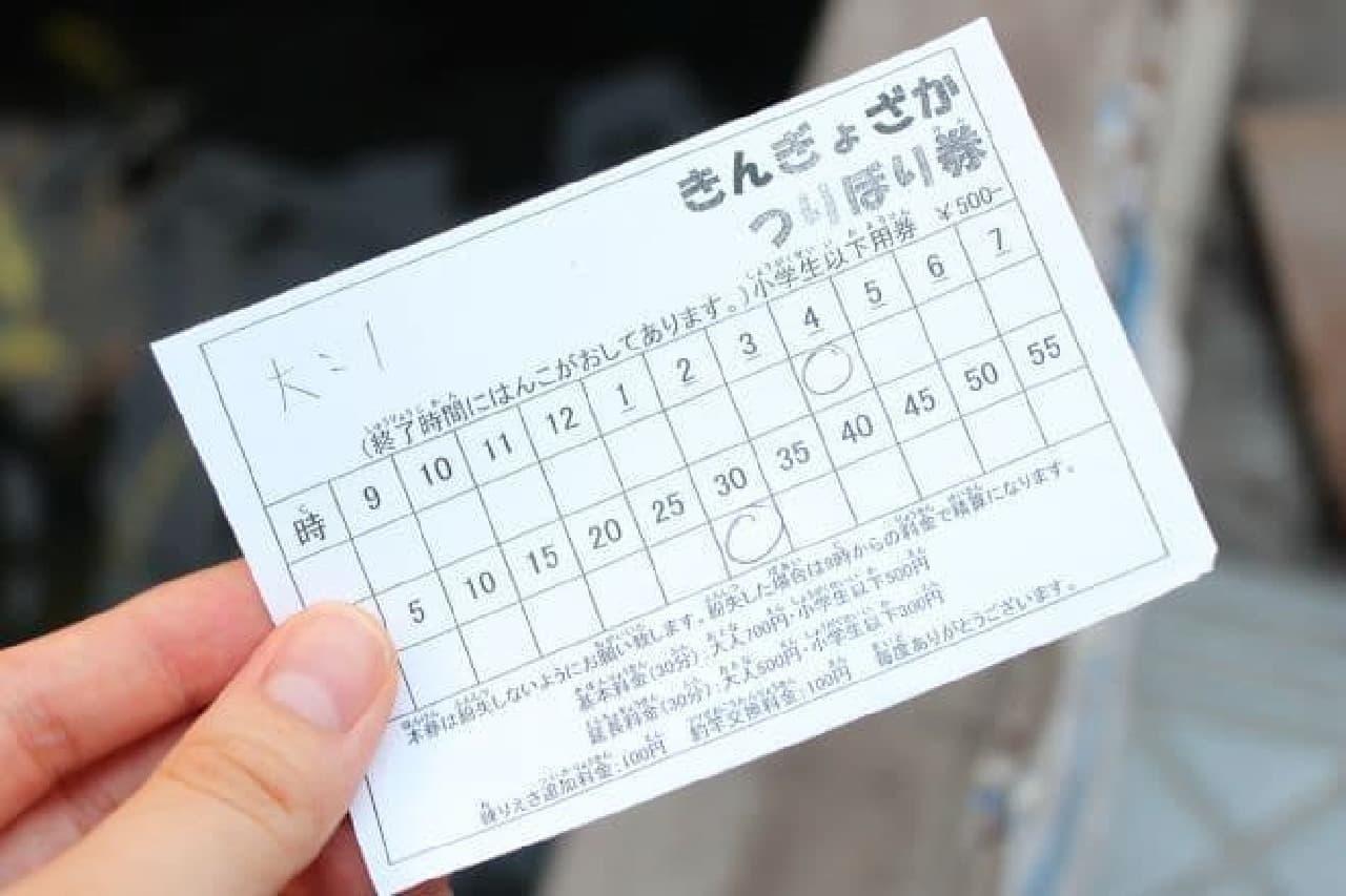 本郷三丁目にある喫茶店「金魚坂」で体験できる釣堀チケット