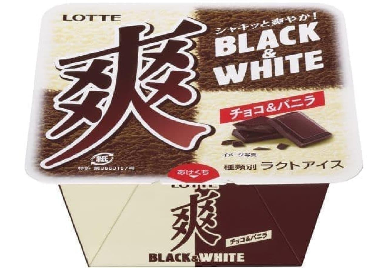 「爽 BLACK&WHITE(チョコ&バニラ)」は、ブラックココアパウダーを使用したチョコアイスとバニラアイスが組み合わされたアイス