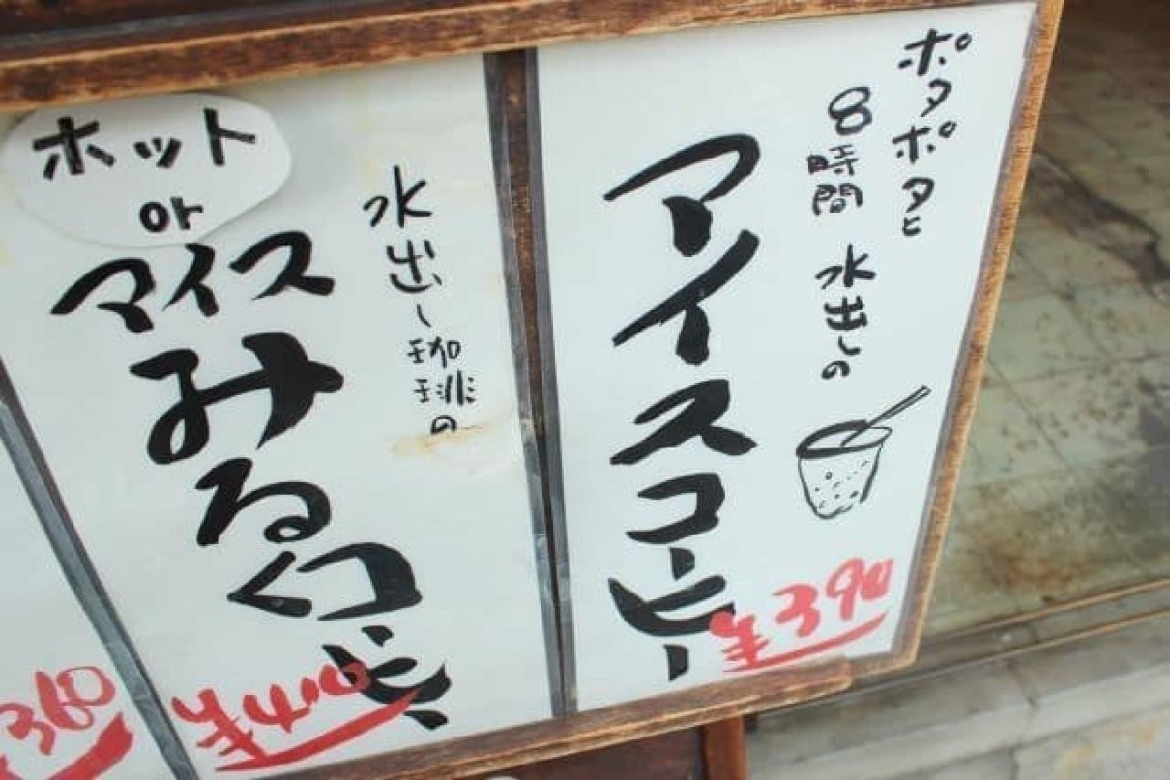 「小江戸coffeemame蔵」のメニュー表