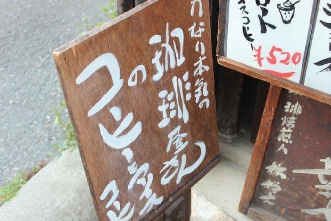 「小江戸coffeemame蔵」の看板