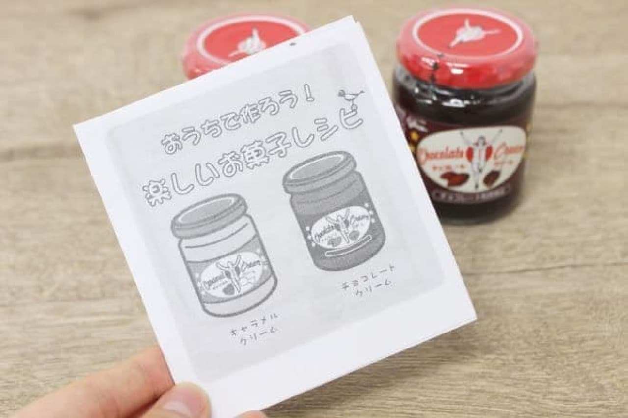 グリコから販売されている「グリコヤクリームセット」についているレシピ