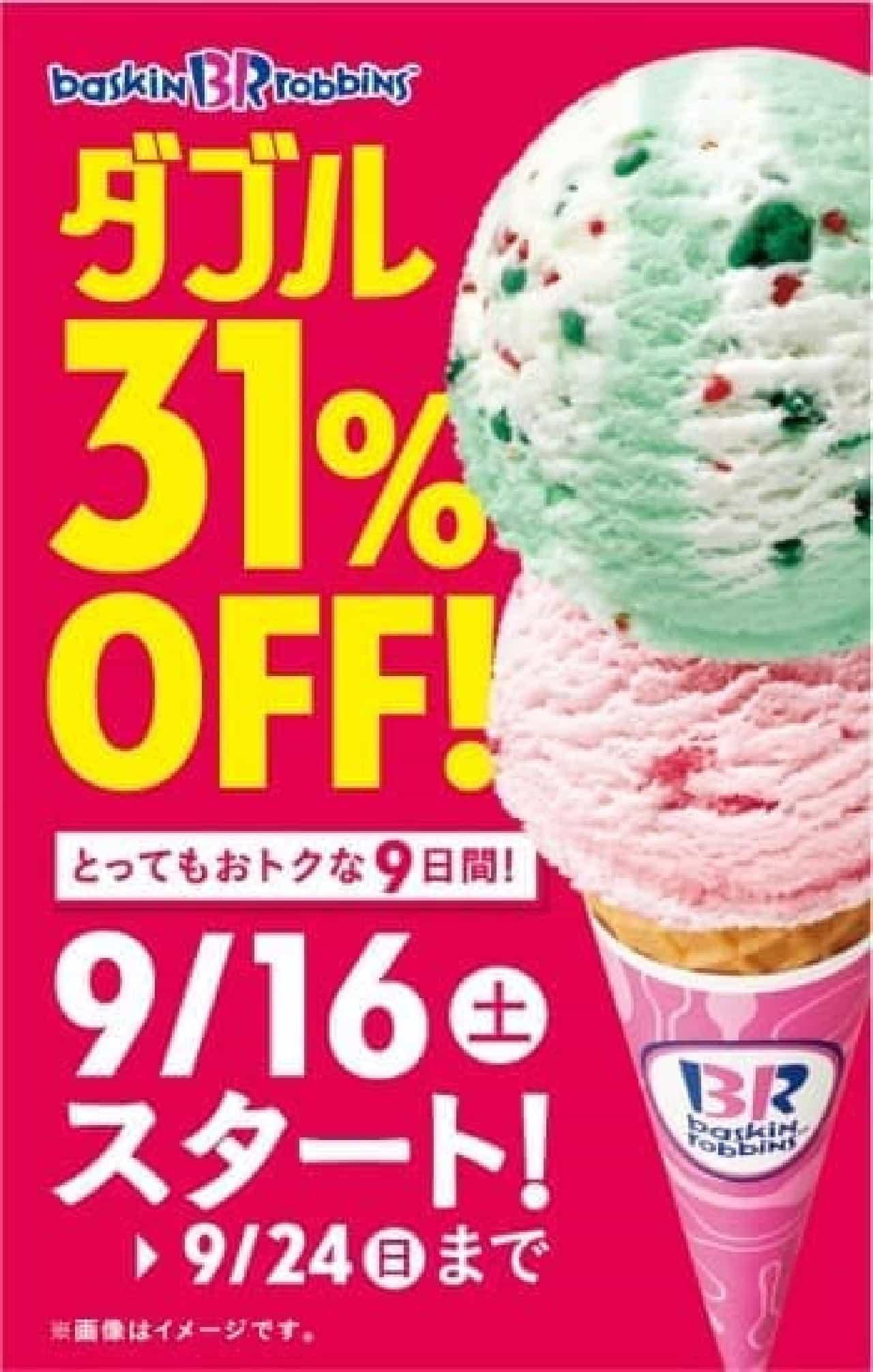 サーティワン アイスクリームで「ダブルコーン・ダブルカップ31%OFFキャンペーン」