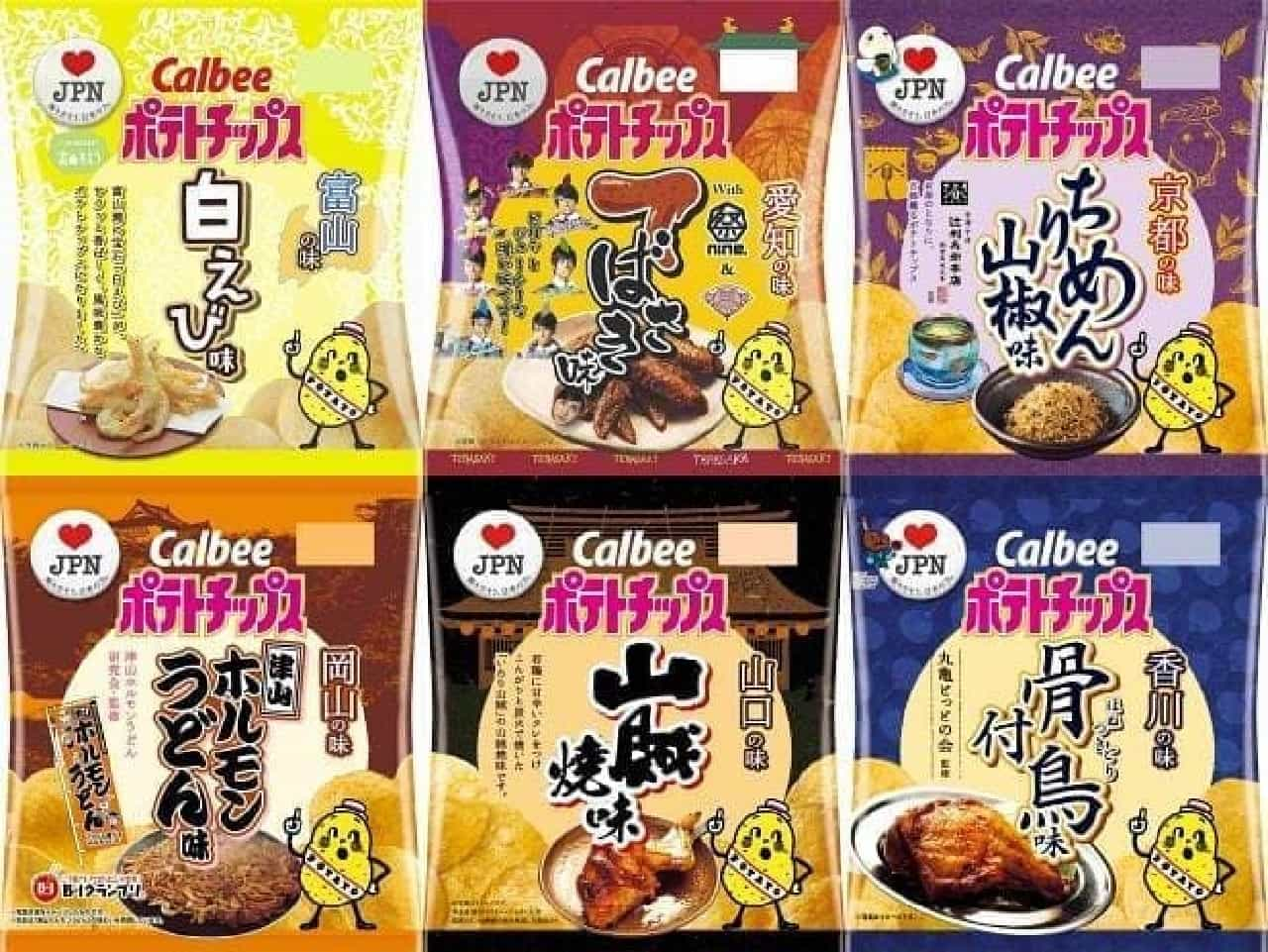 カルビー「ラブ ジャパン」ポテトチップス