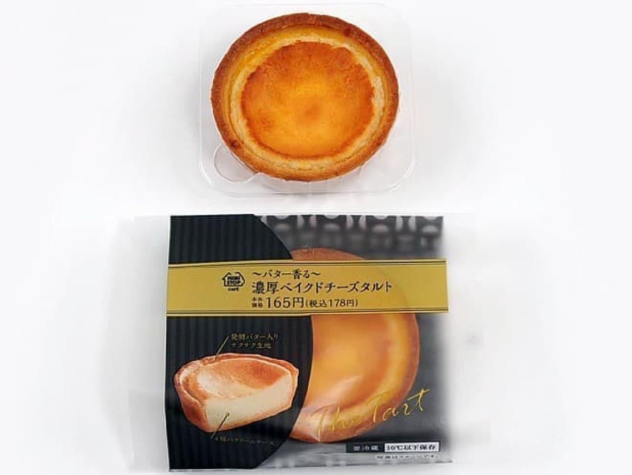 ミニストップ「~バター香る~濃厚ベイクドチーズタルト」
