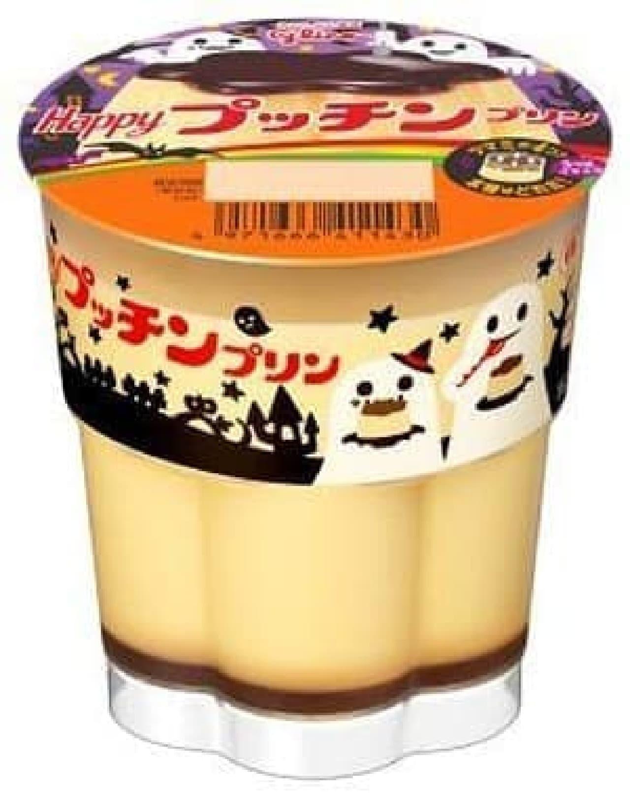 江崎グリコ「Happyプッチンプリン 380g<ハロウィンパッケージ>」
