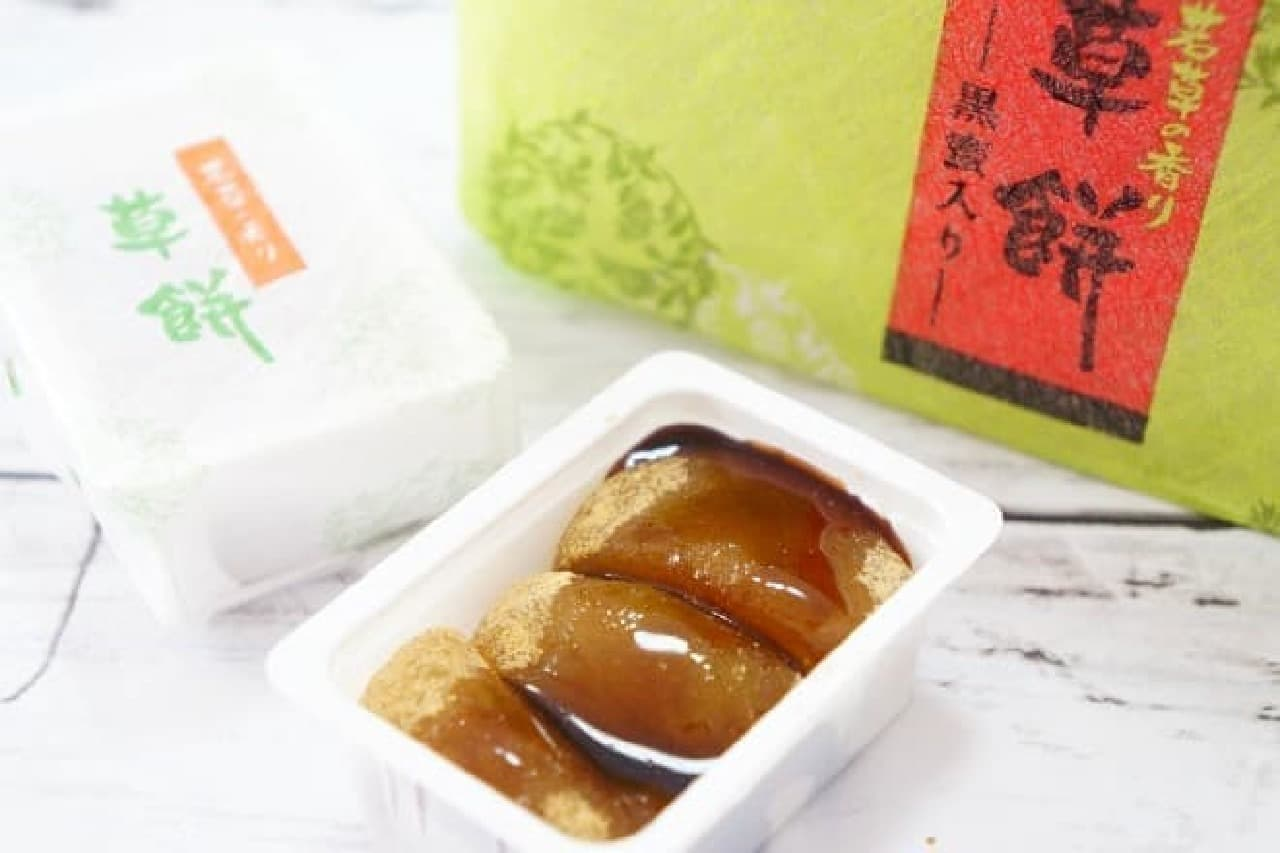 軽井沢「白樺堂」の「草餅」