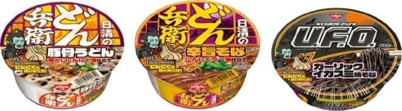 """日清食品""""日清のハロウィントリオ"""""""