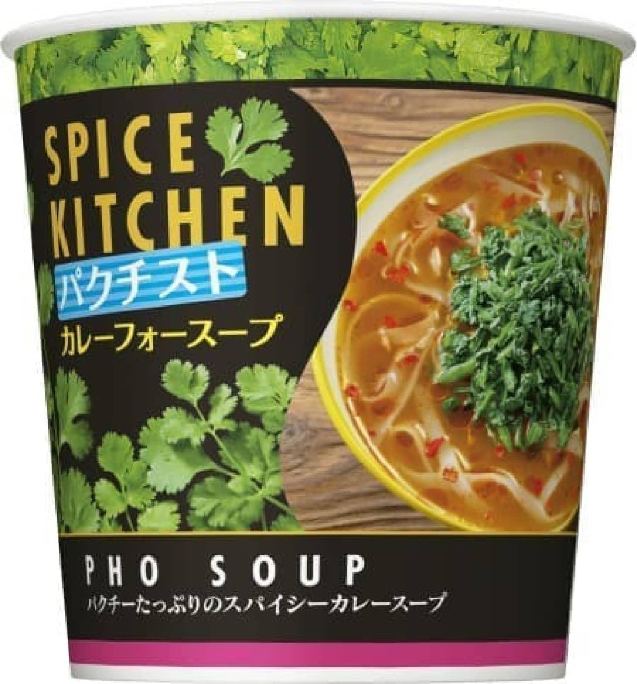 日清食品「スパイスキッチン パクチスト カレーフォースープ」
