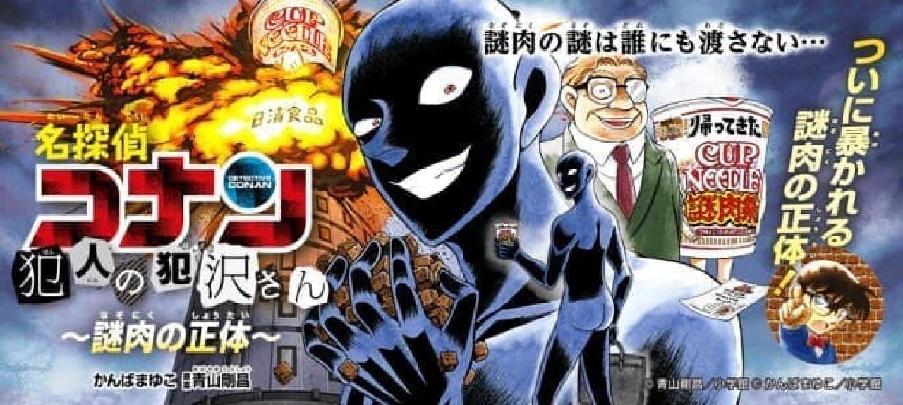 スピンオフ漫画「名探偵コナン 犯人の犯沢さん ~謎肉の正体~」