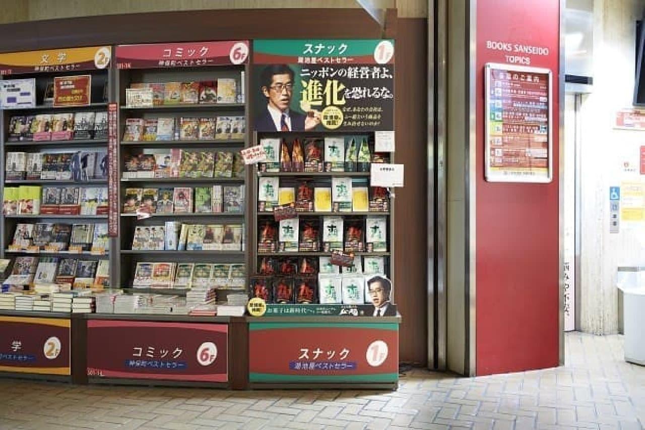 三省堂書店神保町本店「カラムー超」「すっぱムー超」売り場
