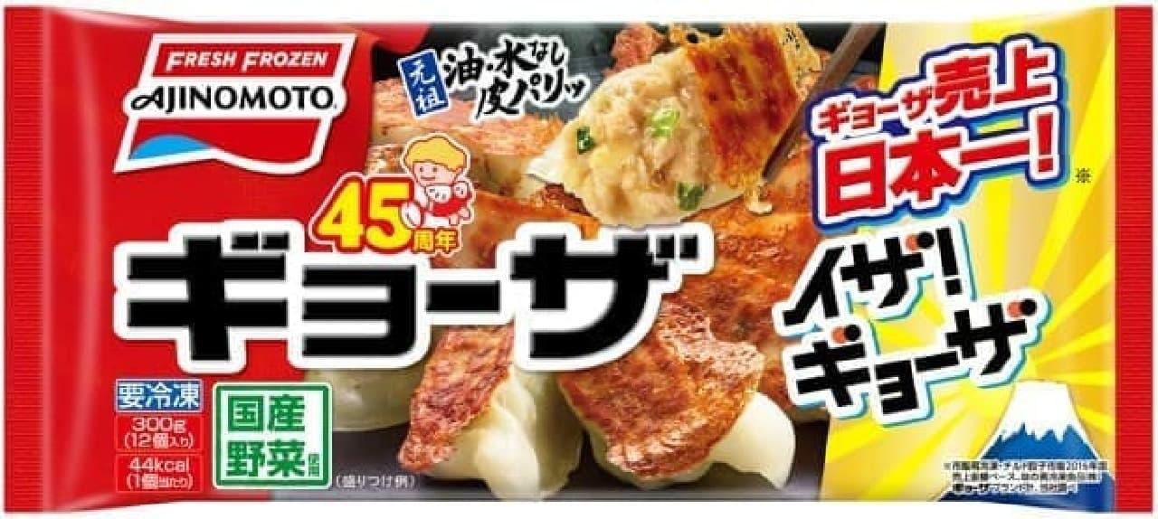 味の素冷凍食品「ギョーザ」