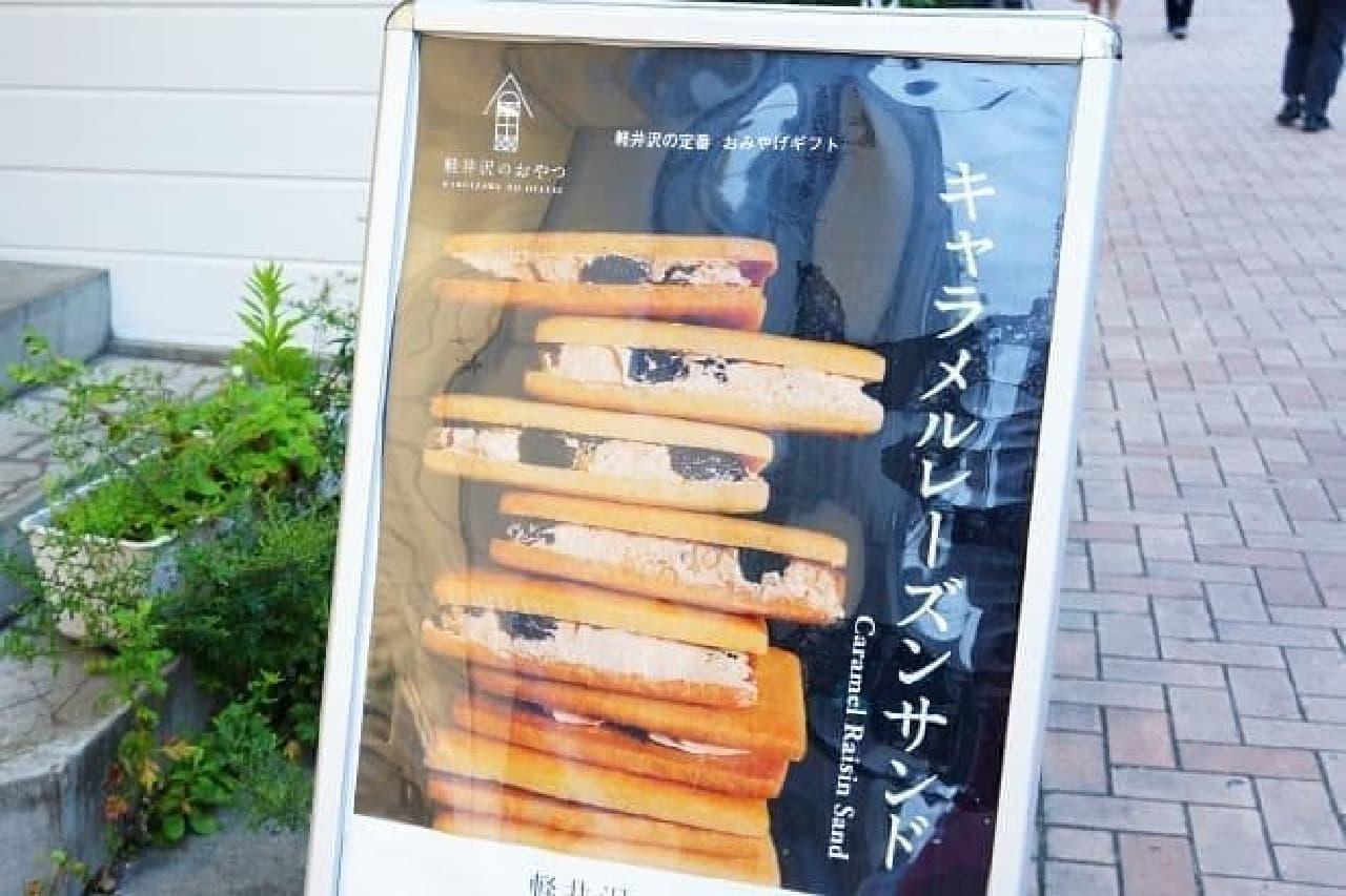 セルフィユ軽井沢「キャラメルレーズンサンド」
