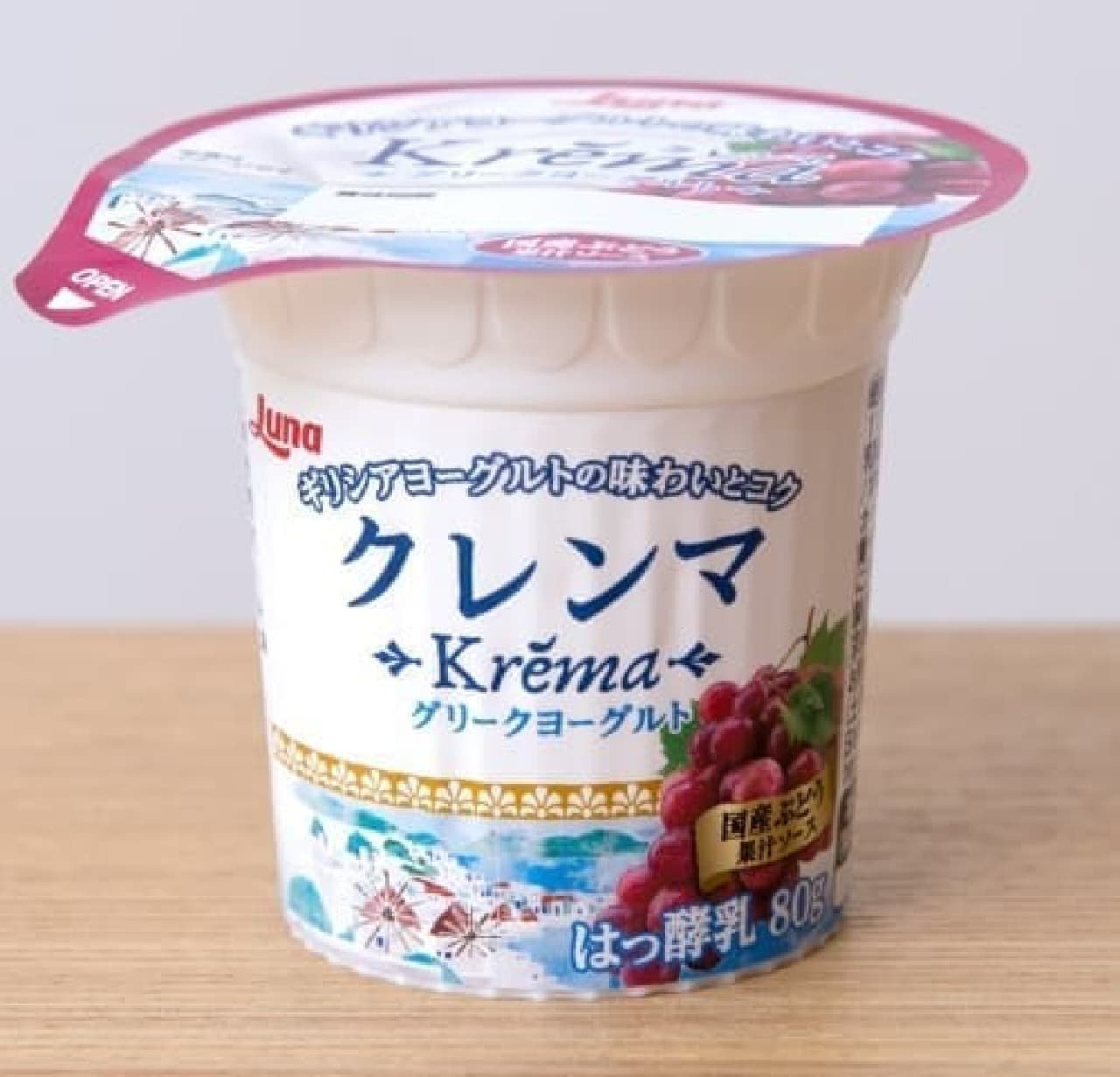 日本ルナ『グリークヨーグルト クレンマ』国産ぶどう果汁ソース